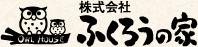 長野市の工務店(株)ふくろうの家